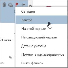 Параметры, доступные при пометке сообщения