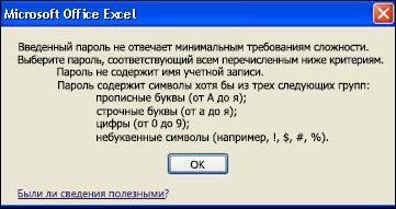 Сообщение об ошибке, которое выводится, если пароль содержит слишком мало разных символов
