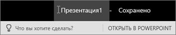 Присвоение имени файлу