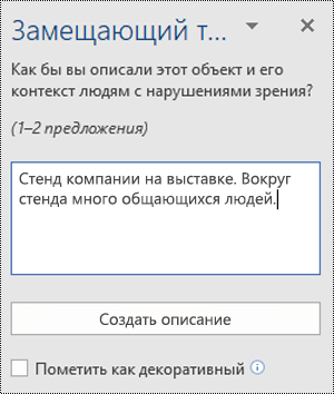 "Диалоговое окно ""Замещающий текст"" в Word для Windows"