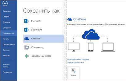 Сохранение файла в OneDrive