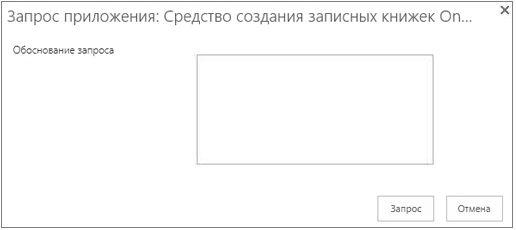 Снимок экрана: диалоговое окно запроса приложения