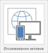 Кнопка шаблона веб-приложения Access