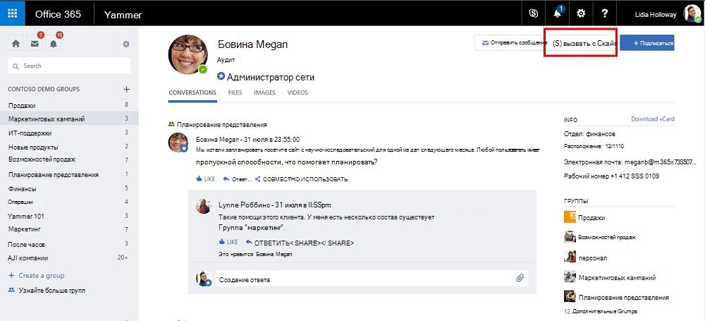 Вызов страницы профиля с Скайп