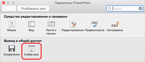 """В диалоговом окне """"Параметры PowerPoint"""" в разделе """"Вывод и общий доступ"""" щелкните """"Слайд-шоу""""."""