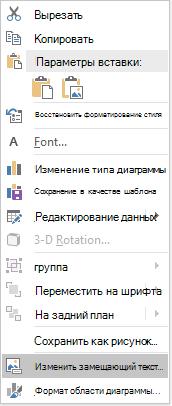 """Меню """"изменить заМещающий текст Win32"""" в PowerPoint"""