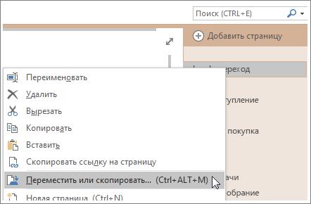 Снимок экрана: перемещение или копирование страницы в OneNote2016.