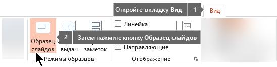 """Переключение в режим образца слайдов с помощью вкладки """"Вид"""" в PowerPoint"""