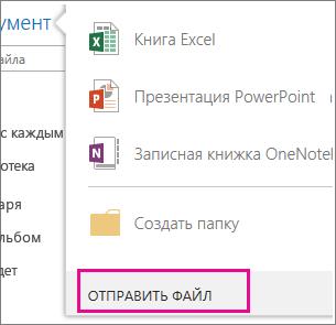 Загрузка существующего файла