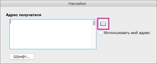 Щелкните значок вставки адреса, чтобы выбрать адрес из списка контактов.