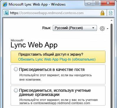Параметры присоединения к собранию с помощью Lync Web App