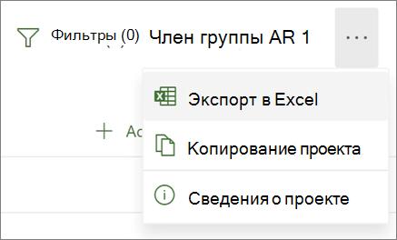 """Снимок экрана: меню в Project для Интернета с параметром """"Экспорт в Excel"""""""