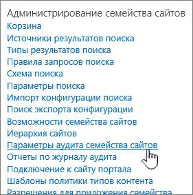 Параметры аудита семейства сайтов выбранный в диалоговом окне Параметры сайта.
