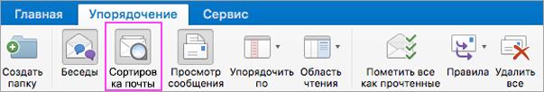 Сортировка почты позволяет избавиться от ненужных сообщений.