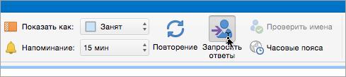 """Снимок экрана: кнопка """"Запросить ответы"""" в Outlook2016 для Mac"""