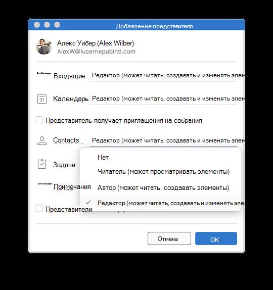 Делегирование Outlook для Mac