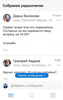 Новый интерфейс бесед в Outlook для iOS