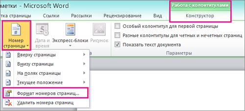 Форматирование номеров страниц