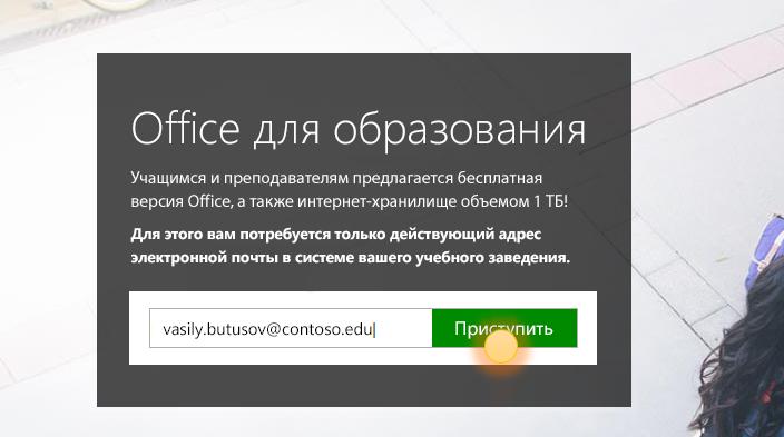 """Снимок экрана: страница входа """"Приступая к работе"""""""