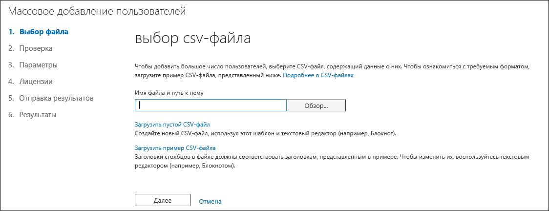 Мастер массового добавления пользователей. Шаг1: выбор CSV-файла