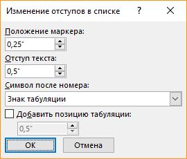 """Снимок экрана: диалоговое окно """"Изменение отступов в списке"""", в котором можно задать параметры, определяющие положение маркера и отступ текста. Вы также можете выбрать символ, который будет следовать за номером, и указать, где добавить позицию табуляции."""