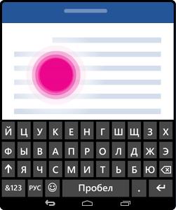 Активация экранной клавиатуры