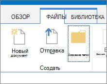 """Вкладка """"файлы"""" на ленте с выделенной кнопкой """"Новая папка"""""""