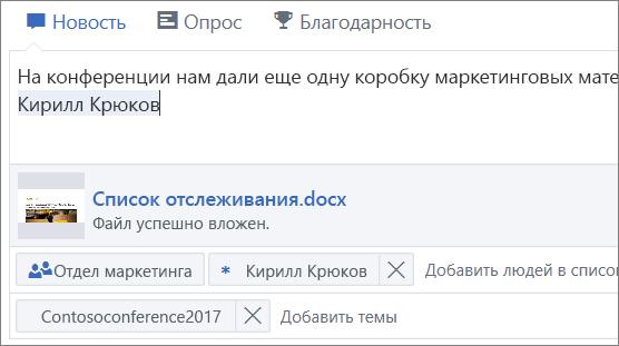 Вложение файлов