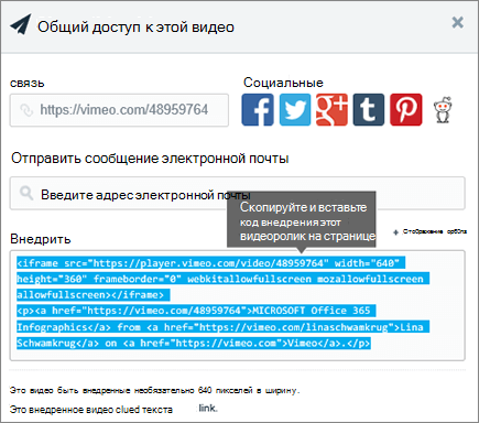 Пример внедрения содержимого на страницу SharePoint с помощью кода внедрения