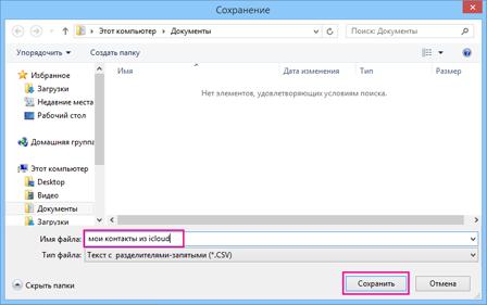"""Введите имя CSV-файла и нажмите кнопку """"Сохранить""""."""