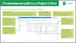 Краткое руководство: отслеживание работы в Project Online
