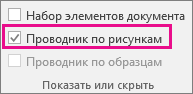 """Элемент """"Проводник по рисункам"""", выбранный на вкладке """"Разработчик"""" в Visio2016"""