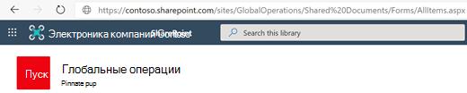 Библиотека документов с URL-адресом, который отображается в адресной панели.