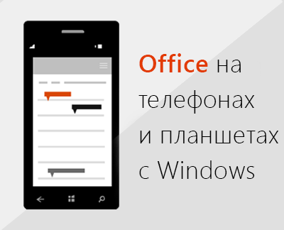 Нажмите, чтобы настроить мобильные приложения Office на устройстве с Windows 10