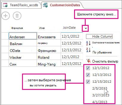 Фильтрация столбца в запросе в веб-приложении Access.