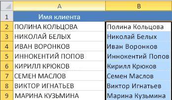 Правильный регистр текста в новом столбце (B)