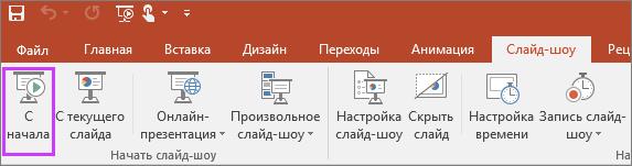 """Кнопка """"С начала"""" на вкладке """"Слайд-шоу"""" в PowerPoint"""