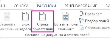 """Снимок экрана с вкладкой """"Рассылки"""" в Word, на которой выделена кнопка """"Строка приветствия""""."""