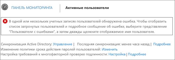 """Предупреждение об ошибках синхронизации службы каталогов в верхней части страницы """"Активные пользователи"""""""