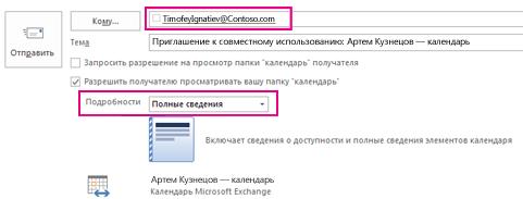 """Приглашение на внешнее совместное использование почтового ящика: заполнение полей """"Кому"""" и """"Сведения"""""""