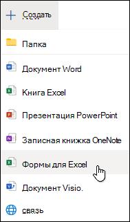 """Параметр """"Вставить форму для Excel"""" в Excel Online"""