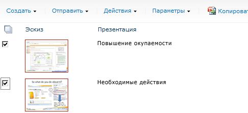 Образец библиотеки слайдов