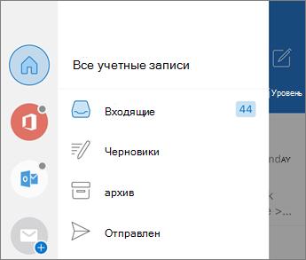 Добавление учетных записей в Outlook Mobile