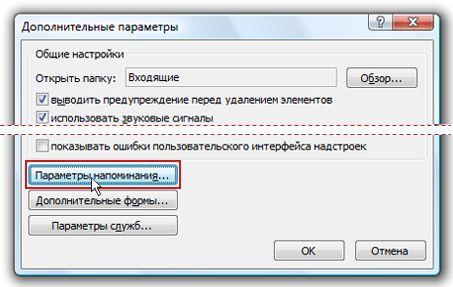 Параметры напоминания в диалоговом окне ''Дополнительные параметры''