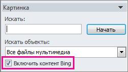 """Флажок """"Включить контент Bing"""""""