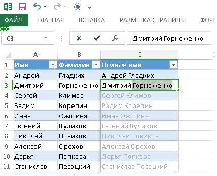 Excel автоматически заполняет строки объединенными данными