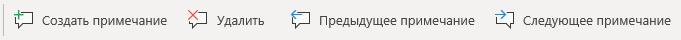 Примечание кнопок в Windows Mobile: создать новое примечание, удалить текущую примечание, перейдите к следующему примечанию и перейти к следующему примечанию