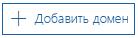 """Нажмите """"Добавить домен"""""""