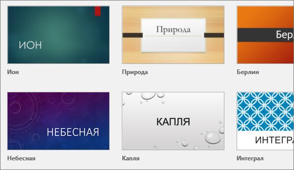 """Темы в PowerPoint (выберите """"Файл""""> """"Создать"""")"""