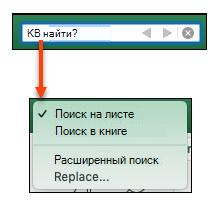 Когда панель поиска активирована, нажмите значок увеличительного стекла, чтобы открыть диалоговое окно другие параметры поиска.